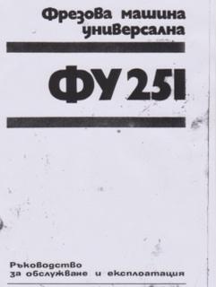фреза ФУ 251 - ръководство обслужване