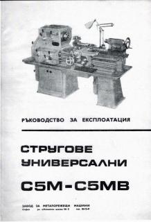 струг С5М - С5МВ - ръководство обслужване