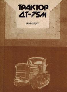 трактор ДТ - 75М - техническа документация