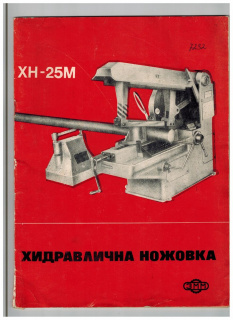 хидравлична ножовка ХН-25М-обслужване и експлоатация
