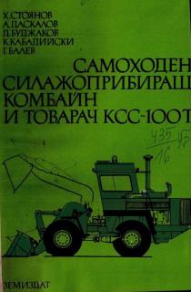 Комбайн КСС-100Т-техническа документация