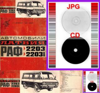 автомобили ЛАТВИЯ РАФ 2203 - 22031 - техническа документация на ДИСК