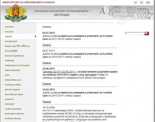 Сайт на РИО Кюстендил