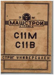струг С11М - С11МВ - ръководство обслужване