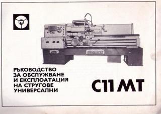 струг С11МТ - ръководство обслужване