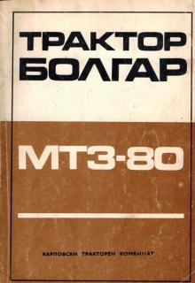 трактор БОЛГАР МТЗ-80-техническа документация