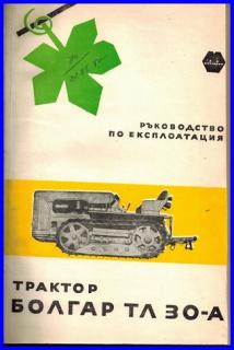 трактор Болгар ТЛ - 30 А - техническа документация