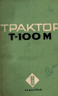 трактор Т-100М-техническа документация