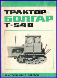 трактор БОЛГАР Т 54 В - техническа документация