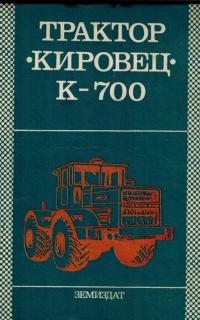 трактор КИРОВЕЦ К - 700 - техническа документация