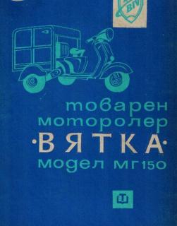 ВЯТКА -техн документация товарен моторолер