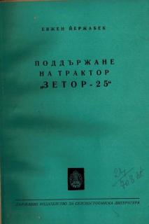 Трактор ЗЕТОР-25- техническа документация