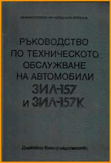 ЗИЛ-157 и ЗИЛ-157К-техническа докуме