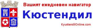 Сайт на кюстендилци